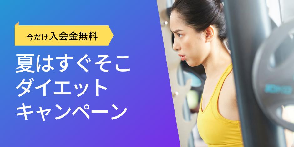 GoToトレーニングキャンペーン。今だけ入会金無料