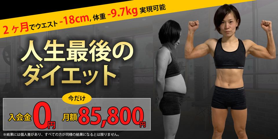 人生最後のダイエット。2ヶ月でウエスト-18cm、体重-9.7kg実現可能。今だけ入会金0円、月額7,8000円